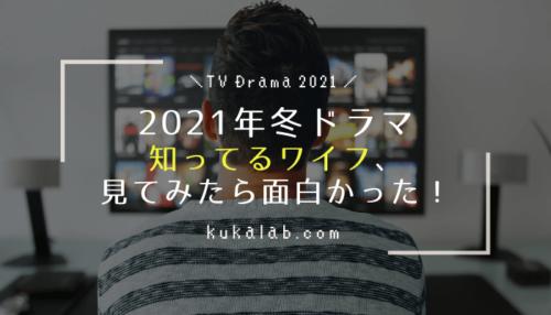 2021年冬ドラマ感想