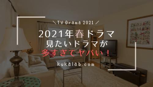2021年春ドラマ感想